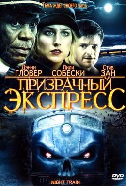 Постер фильма Призрачный экспресс (2009)