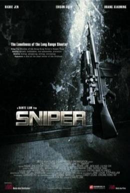 Постер фильма Снайпер (2009)