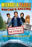 Трое в каноэ 2: Зов природы (2009)
