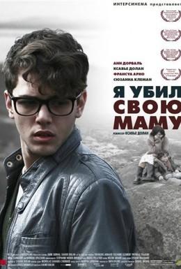 Постер фильма Я убил свою маму (2009)