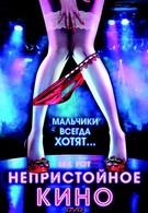 Непристойное кино (2009)