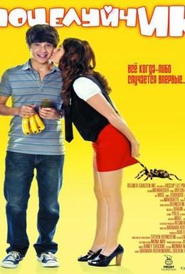 Постер фильма ПоцелуйчИК (2009)