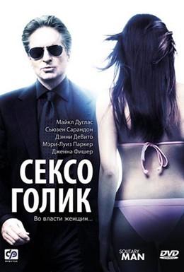 Постер фильма Сексоголик (2009)