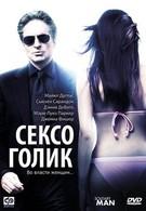 Сексоголик (2009)