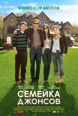 Постер фильма Семейка Джонсов (2009)