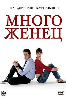 Постер фильма Многоженец (2009)