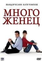 Многоженец (2009)