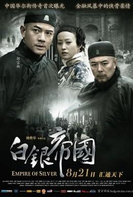 Постер фильма Империя серебра (2009)