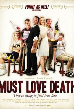 Постер фильма Любовь к смерти обязательна (2009)