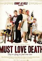Любовь к смерти обязательна (2009)