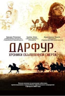 Постер фильма Дарфур: Хроники объявленной смерти (2009)
