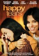 Слезы счастья (2009)