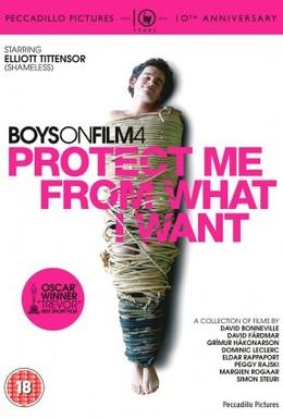 Постер фильма Защити меня от моих желаний (2009)