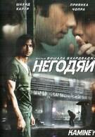 Негодяи (2009)
