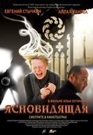 Ясновидящая (2009)