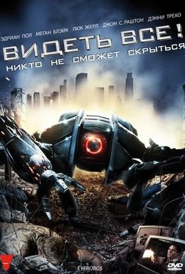 Постер фильма Видеть все! (2009)