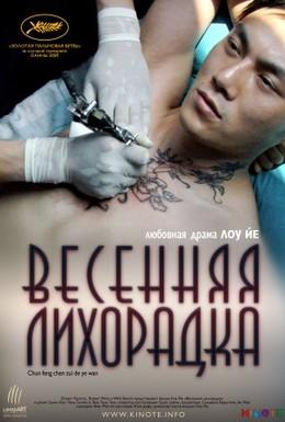 Постер фильма Весенняя лихорадка (2009)