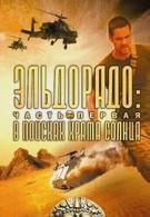 Эльдорадо (2010)