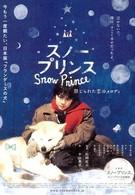 Снежный принц (2009)