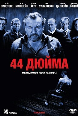 Постер фильма 44 дюйма (2009)