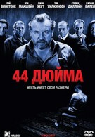 44 дюйма (2009)