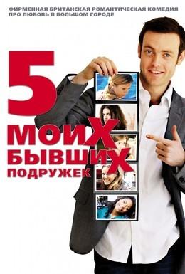 Постер фильма Пять моих бывших подружек (2009)