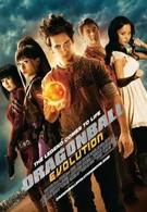 Драконий жемчуг: Эволюция (2009)