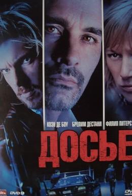 Постер фильма Досье (2009)