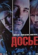 Досье К (2009)