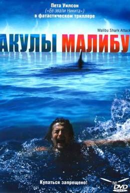 Постер фильма Акулы Малибу (2009)