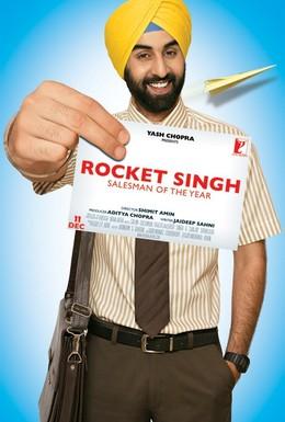 Постер фильма Рокет Сингх: Продавец года (2009)