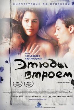 Постер фильма Этюды втроем (2009)