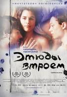 Этюды втроем (2009)