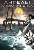 Ангелы апокалипсиса (2009)