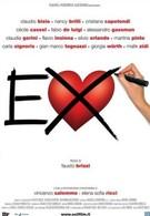 Экс (2009)