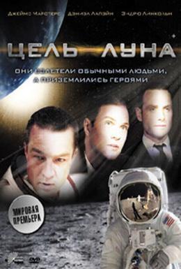 Постер фильма Цель – Луна (2009)