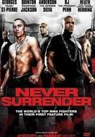 Никогда не сдавайся (2009)