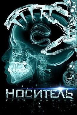 Постер фильма Носитель (2009)