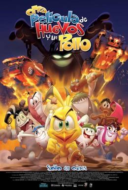 Постер фильма Приключения яиц и цыпленка (2009)