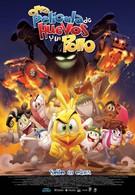 Приключения яиц и цыпленка (2009)
