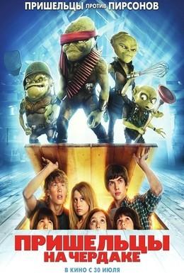 Постер фильма Пришельцы на чердаке (2009)