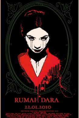 Постер фильма Дара (2009)