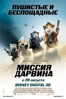 Постер фильма Миссия Дарвина (2009)