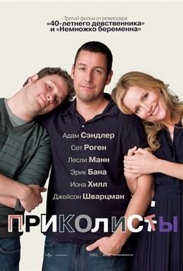 Постер фильма Приколисты (2009)