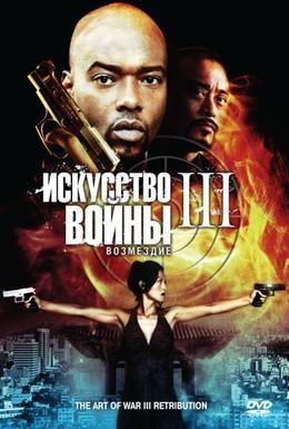 Постер фильма Искусство войны 3: Возмездие (2009)