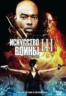 Искусство войны 3: Возмездие (2009)
