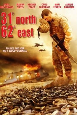 Постер фильма 31 Норд 62 Ист (2009)