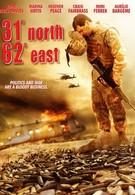 31 Норд 62 Ист (2009)