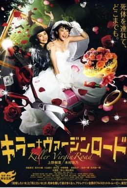 Постер фильма Путь невесты-убийцы (2009)