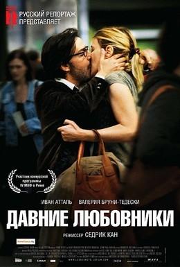Постер фильма Давние любовники (2009)